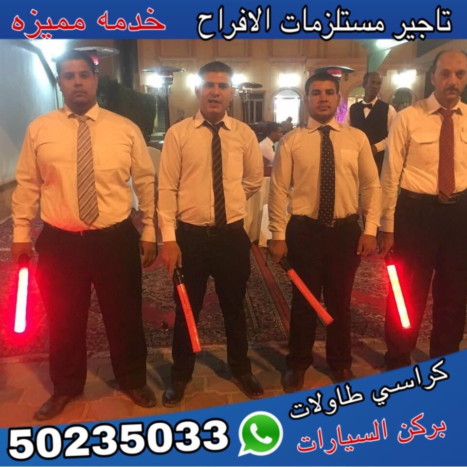 خدمة ايقاف وتنظيم سيارات الكويت