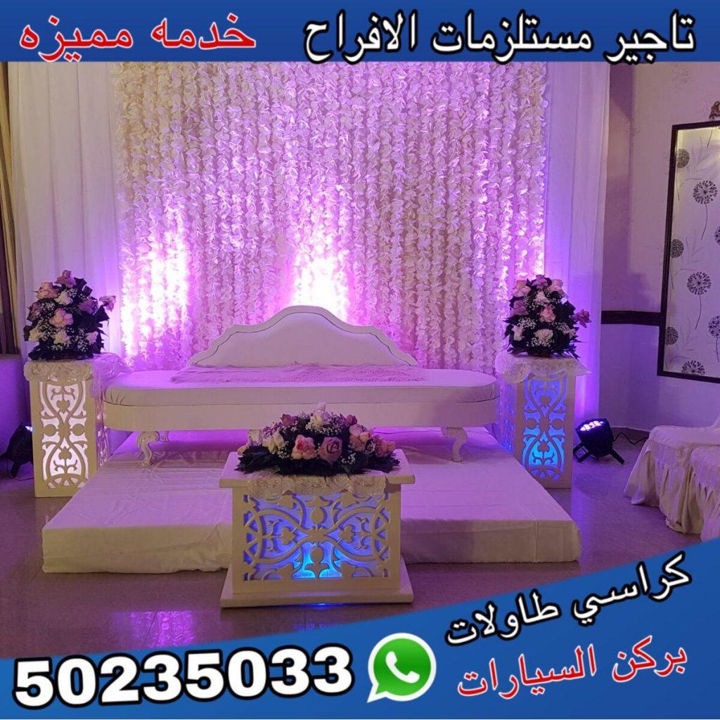 تاجير كوش افراح الكويت