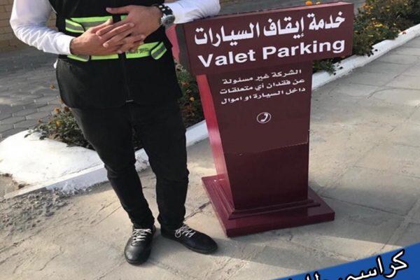 خدمة فاليه الكويت