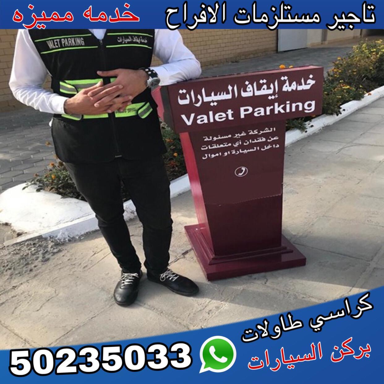 خدمة فاليه الكويت | 50235033 | الفخامة الكويتية