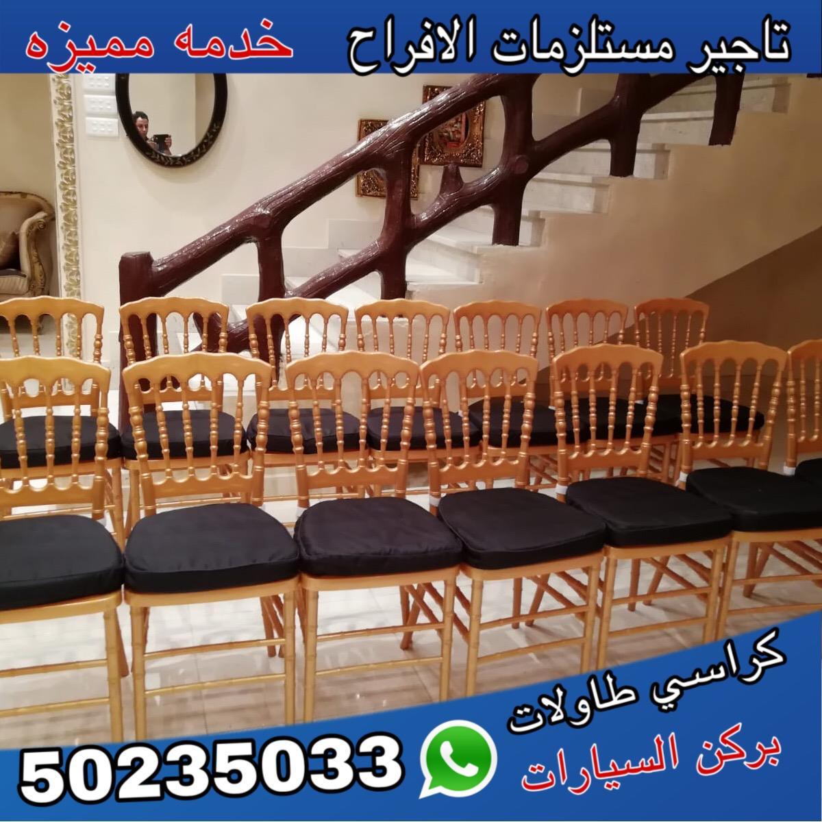 تأجير كراسي للعزاء الكويت | 50235033 | الفخامة الكويتية