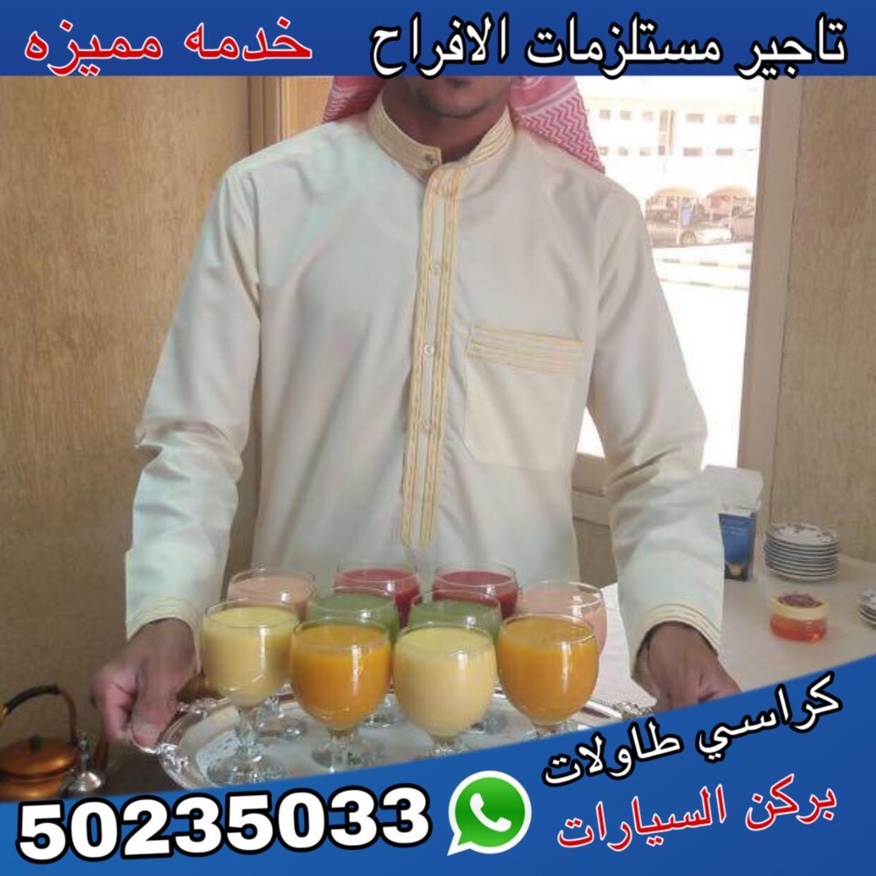 خدمة شاي وقهوه رجال | 50235033 | الفخامة الكويتية