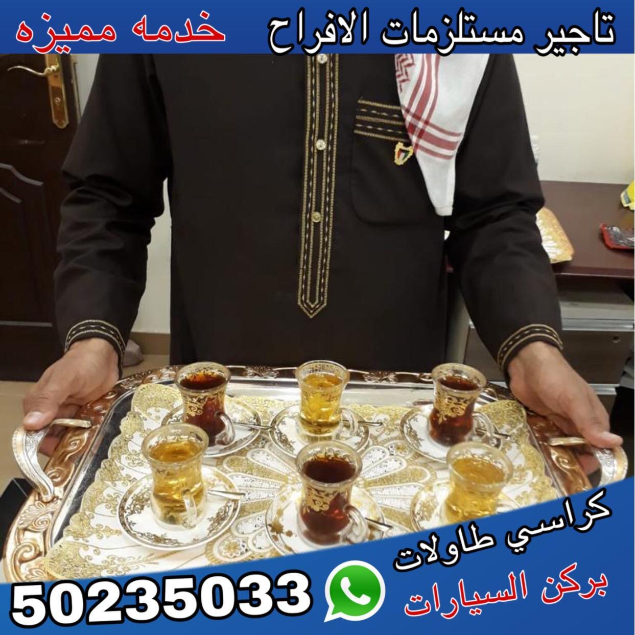 خدمة ضيافة شاي قهوة | 50235033 | الفخامة الكويتية