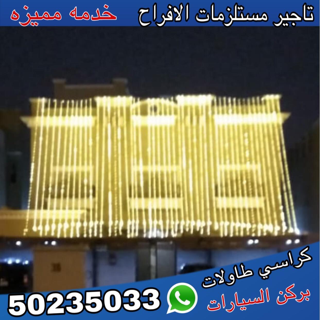 زينة افراح الكويت | 50235033 | الفخامة الكويتية