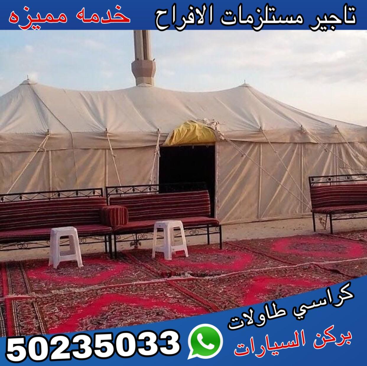تأجير خيام الكويت   تأجير خيام مناسبات   50235033