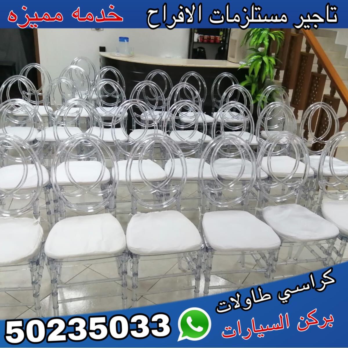 تاجير كراسي نابليون ذهبي وفضي  | 50235033 | الفخامة الكويتية