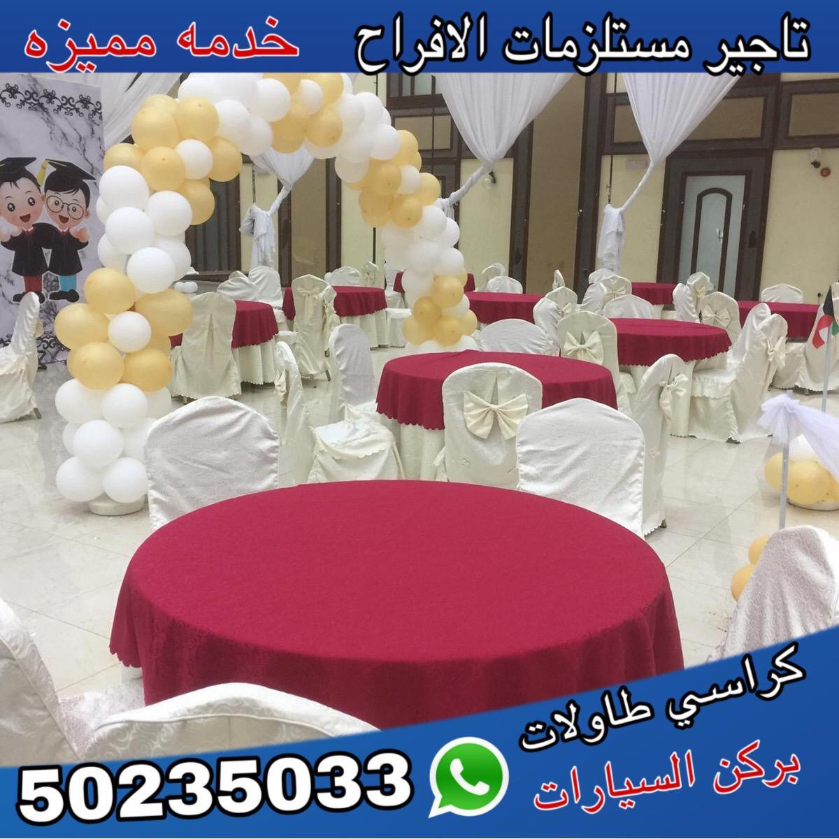 شركات تنظيم حفلات الاعراس والمناسبات | 50235033