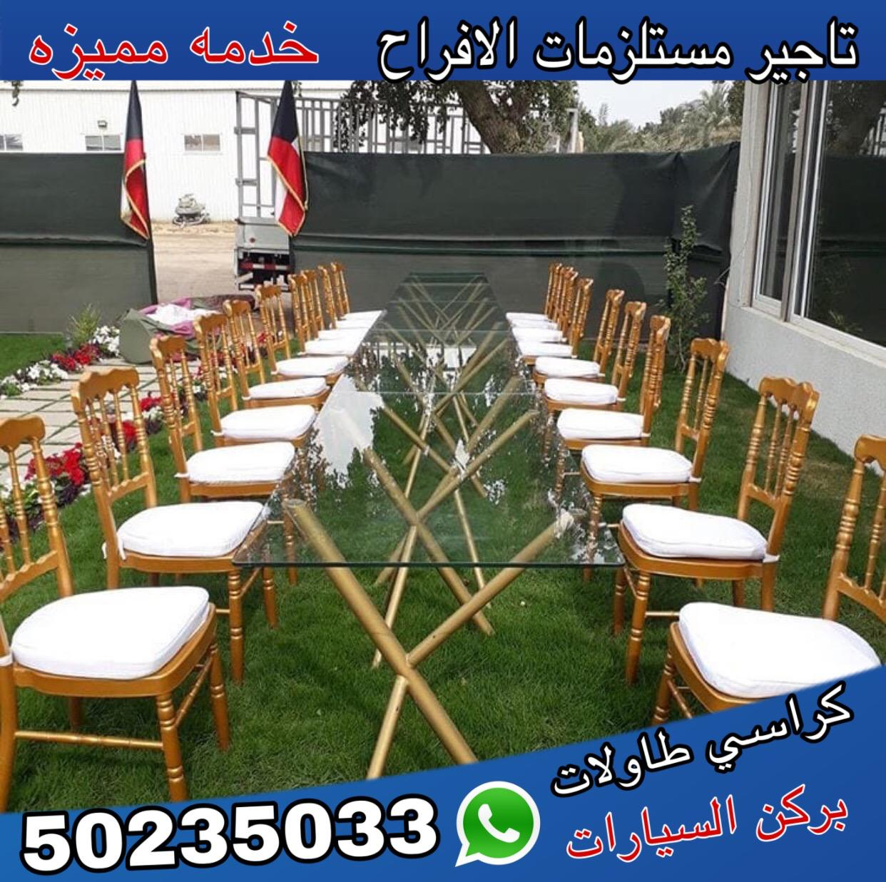 تاجير كراسي نابليون الكويت | 50235033 | الفخامة الكويتية