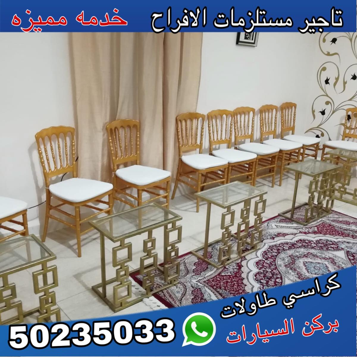 شركة تأجير كراسي حفلات الكويت | 50235033 | الفخامة الكويتية