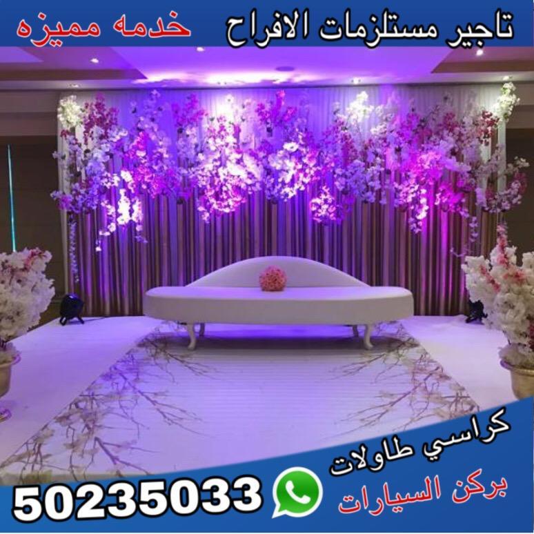 مكاتب افراح الكويت | 50235033 | الفخامة الكويتية