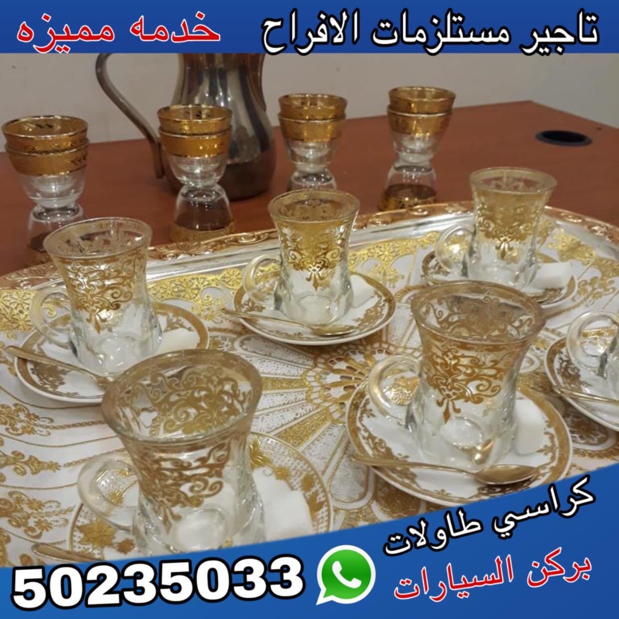 خدمة شاي وقهوه لكل المناسبات | 50235033 | الفخامة الكويتية