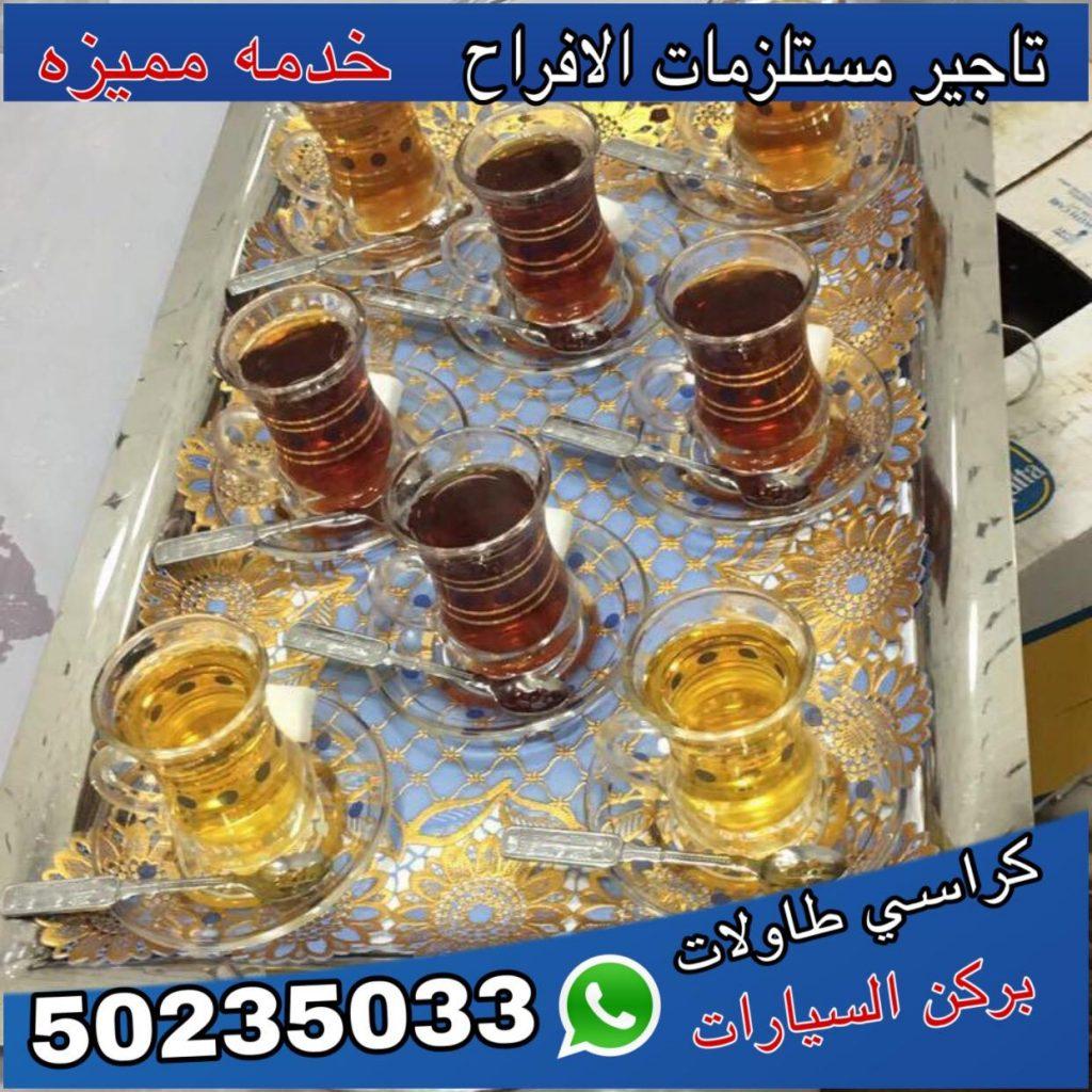 خدمة شاي وقهوة وعصير